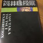 世田谷文学館の筒井康隆展に行ってきた