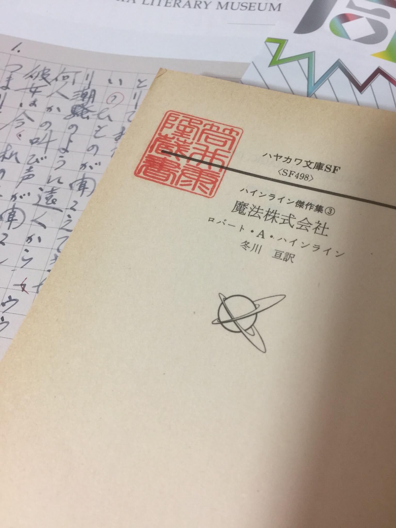 筒井康隆の画像 p1_20