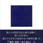小川和也『大佛次郎の「大東亜戦争」』【感想】
