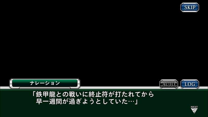 ナレーション「鉄甲龍との戦いに終止符が打たれてからはや一週間が過ぎようとしていた…」