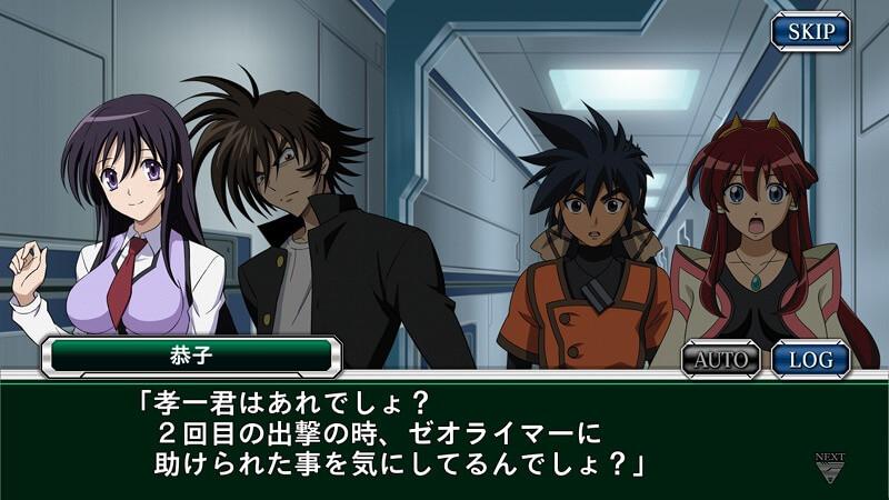 恭子「孝一君はあれでしょ?二回目の出撃の時、ゼオライマーに助けられたことを気にしてるんでしょ?」