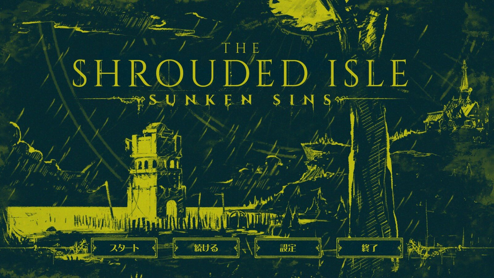 The Shrouded Isleタイトル画面
