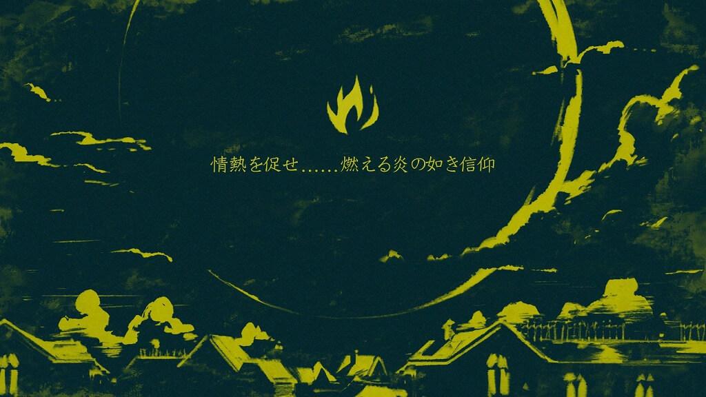 燃える火の如き信仰