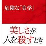 【読書】津上英輔『危険な「美学」』感性の持つ危険性を警告した興味深い一冊