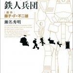 【Kindle Unlimitedおすすめ小説】『小説版ドラえもんのび太と鉄人兵団』
