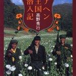 【読書】高野秀行『アヘン王国潜入記』ミャンマーはワ州、世界最大の麻薬製造地帯へと