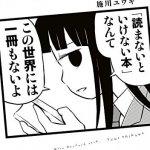【感想】施川ユウキ『バーナード嬢曰く。5巻』