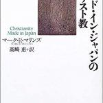 【読書】マーク・R. マリンズ『メイド・イン・ジャパンのキリスト教』