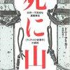 【読書】ドニー・アイカー『死に山:世界一不気味な遭難事故《ディアトロフ峠事件》の真相』