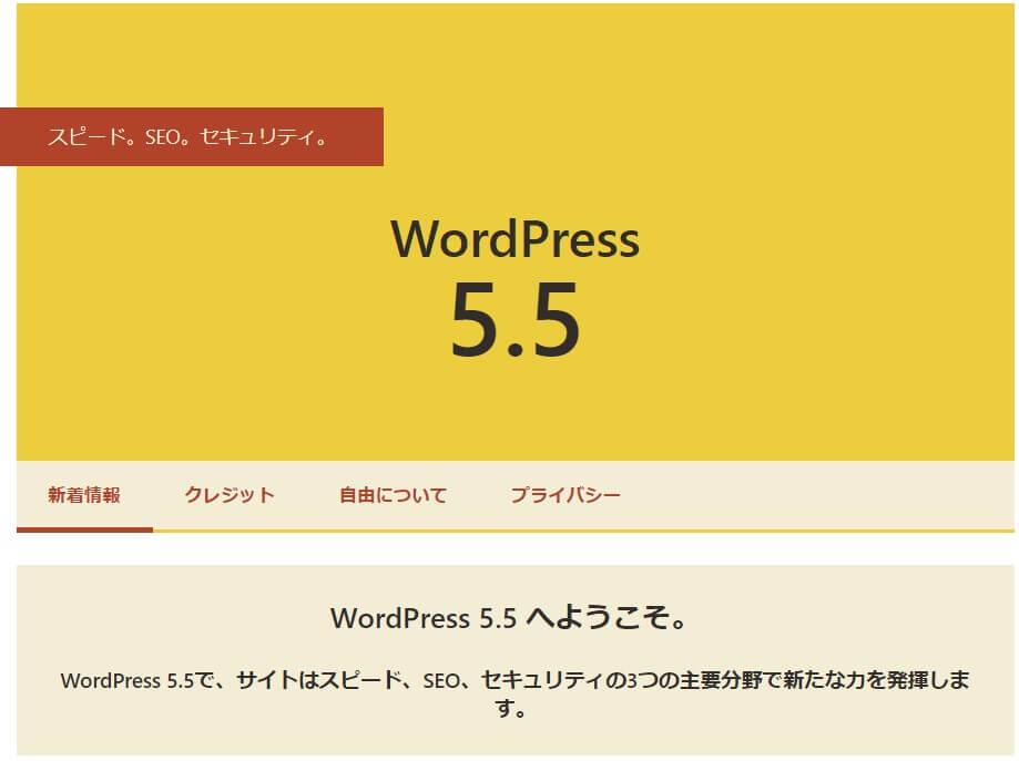 ワードプレス5.5画面