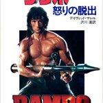 【原作者によるノベライズと映画比較】『ランボー2』とノベライズを読み比べてみた
