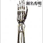 【読書】『ロボット・オペラ』ロボットをテーマにした分厚いSFアンソロジー