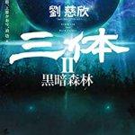 【感想】劉慈欣『三体II:黒暗森林』大スケールの物語が尻上がりでテンションが上がっていく