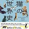 【読書】キャサリン・M・ロジャーズ『猫の世界史』