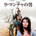 『ラ・マンチャの男』ドン・キホーテは死なない
