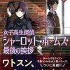 【Kindle Unlimited】『女子高生探偵シャーロット・ホームズ 最後の挨拶』