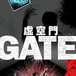 『虚空門 GATE』UFOは飛ぶ。夜空に、晴天に、リアルとフェイクの狭間に、人の心の中に
