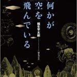 【読書】稲生平太郎『何かが空を飛んでいる』UFOとオカルトに興味がある人類必読の書