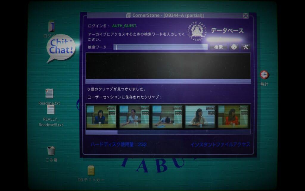 herstoryゲーム画面